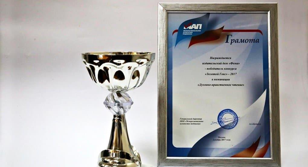 «Фома» - лауреат конкурса журналистов «Золотой Гонг-2017»!