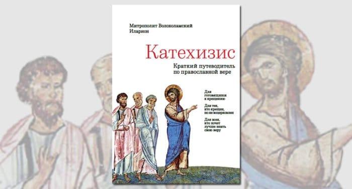 Вышло второе издание «Катехизиса» митрополита Волоколамского Илариона
