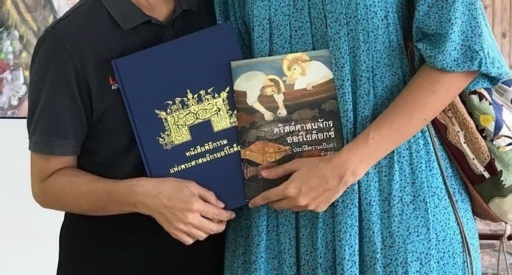 Тайцы могут прочитать о Православной Церкви и ее богослужении на родном языке