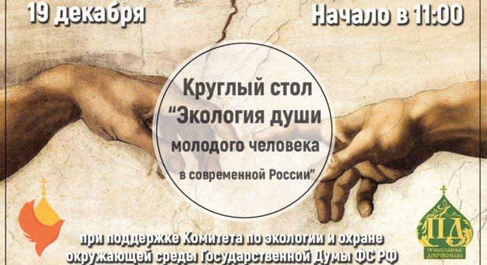 В храме Христа Спасителя обсудят экологию души современной молодежи