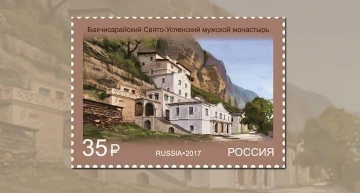 Бахчисарайский монастырь в Крыму увековечили на марке
