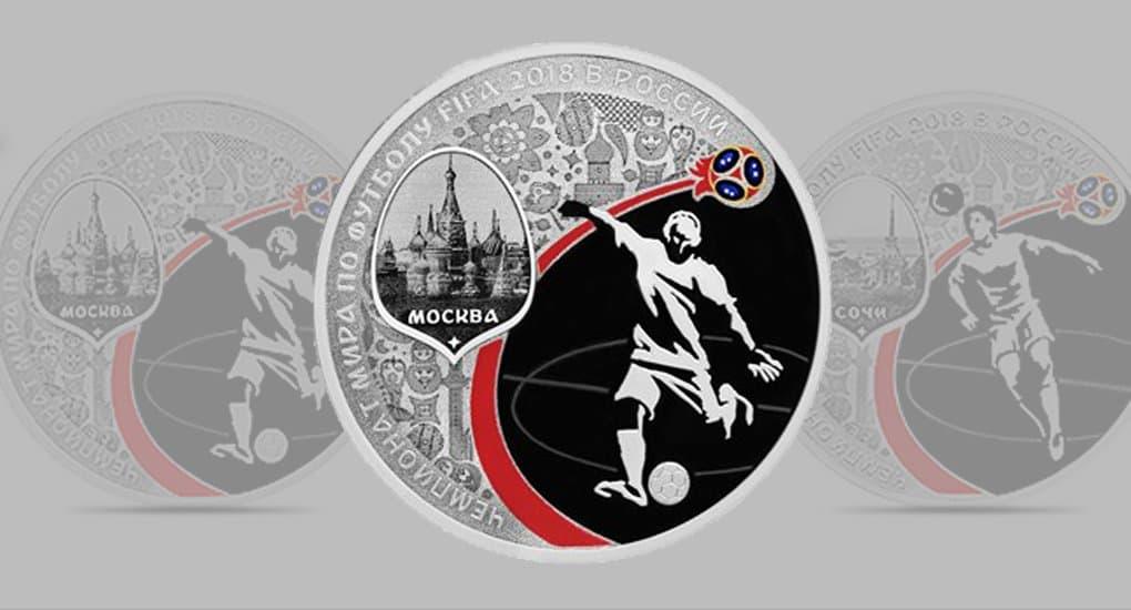 Выпущена монета к Чемпионату мира по футболу с собором Василия Блаженного
