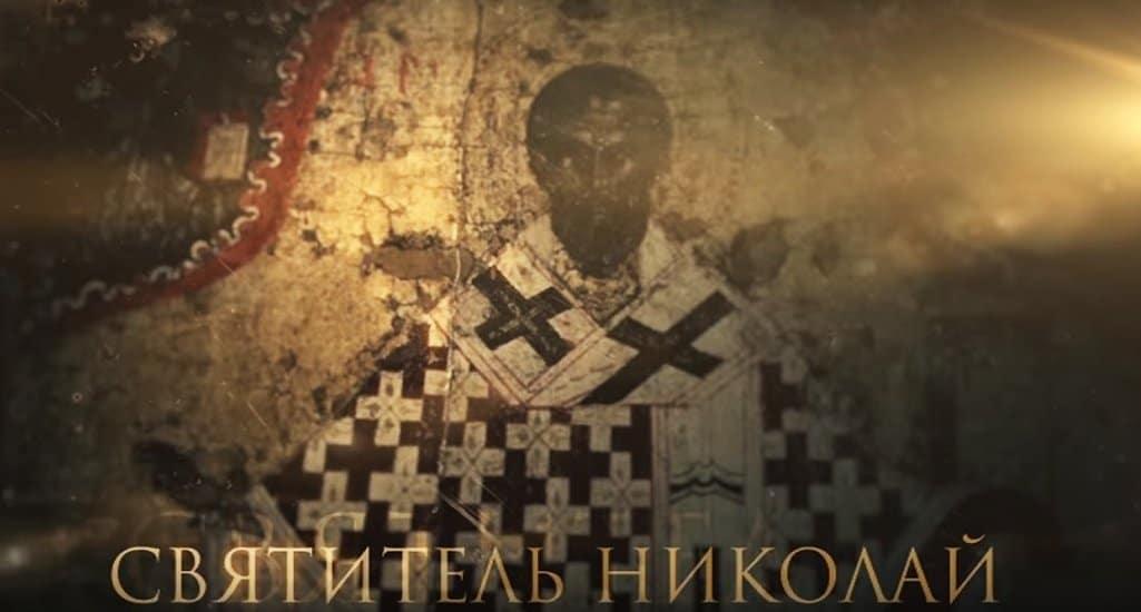 Доступен онлайн фильм о святителе Николае Чудотворце