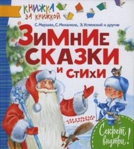 """Зимние сказки Маршака, Михалкова - и """"секретных"""" авторов"""