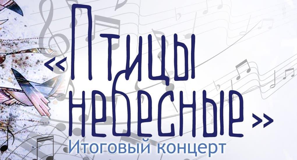 Концерт по итогам фестиваля «Птицы небесные» 10 декабря в клубе «Арт'эриа»