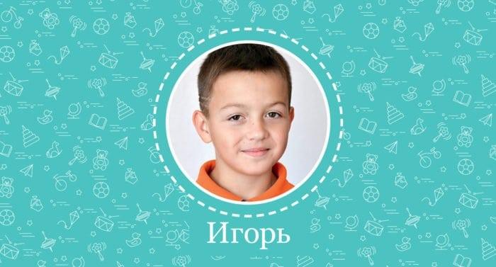 Самостоятельный и трудолюбивый Игорь хочет попасть в большую семью