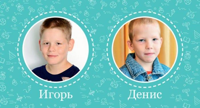 Игорь и Денис ищут папу и маму