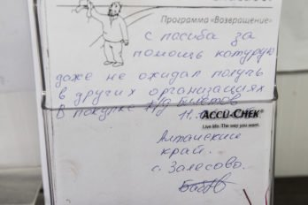 2018-01-12-15,A23K4873, Москва, АнгарСпасения, s_f