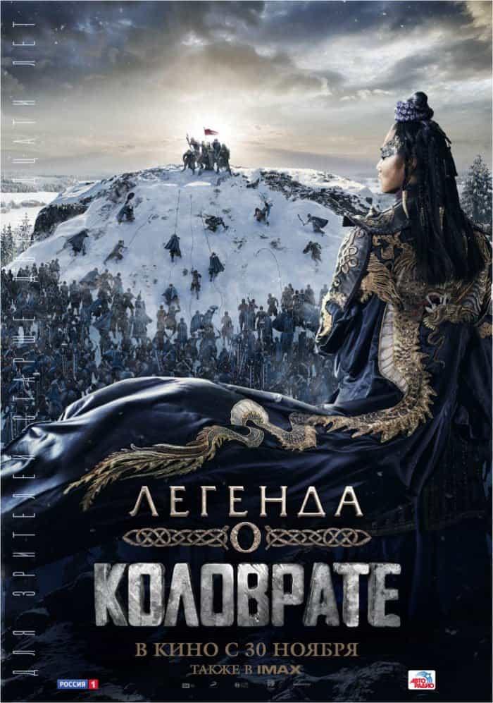 "Плюсы и минусы ""Легенды о Коловрате"""