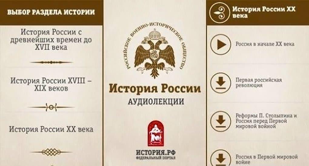 Доступны аудиолекции известных профессоров по истории России