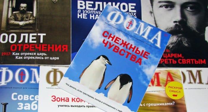 Читатель «Фомы» оформил подписку нуждающимся в журнале в Тикси и Вятке (Кирове)