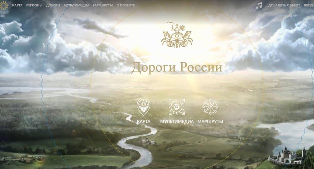 Интерактивный проект «Дороги России» знакомит с историей, культурой и природой страны