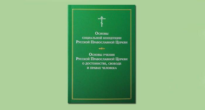 Изданы «Основы социальной концепции Русской Православной Церкви»