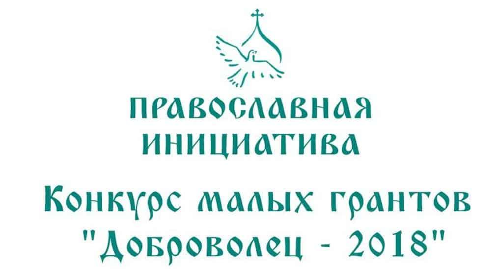 Стартовал конкурс малых грантов «Доброволец - 2018»