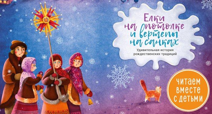 Удивительная история рождественских традиций: ёлки на потолке и вертепы на санках