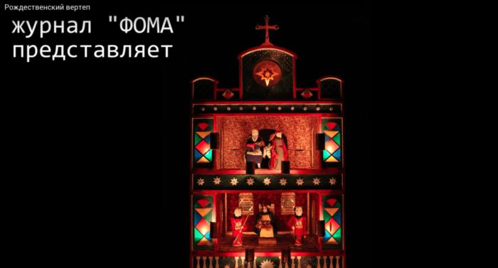 Рождественский вертеп. Видео