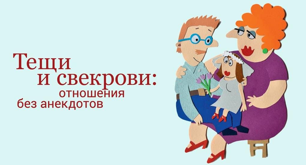 3af6da8e3 Тещи и свекрови: отношения без анекдотов - Православный журнал
