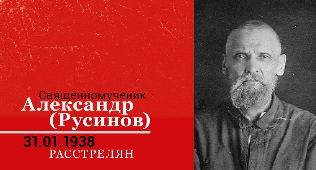 Священномученик Александр (Русинов)