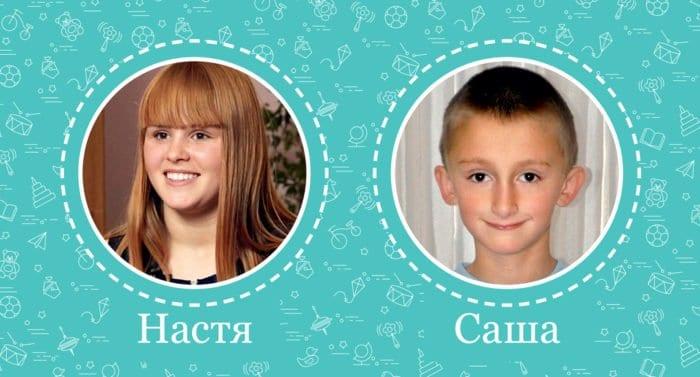 Настя и Саша ищут семью