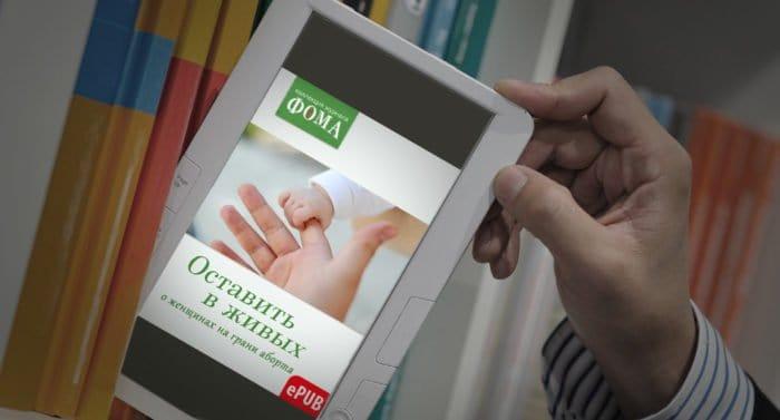 «Оставить в живых» - новая электронная книга от «Фомы»