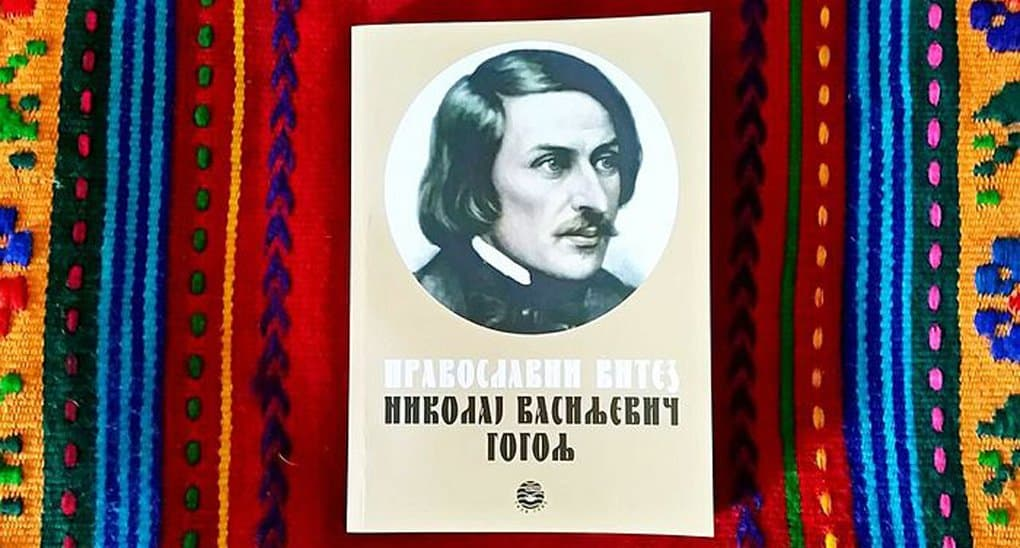 В Сербии вышла книга о «православном рыцаре» Николае Гоголе