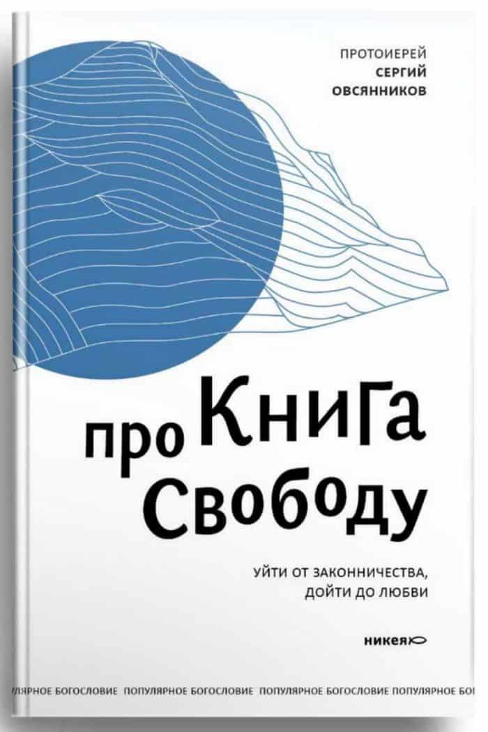 """Протоиерей Сергий Овсянников: """"Суета — конец свободы."""""""