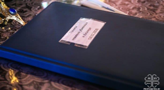 Якутская епархия готовит книгу памяти жертв теракта в Кизляре
