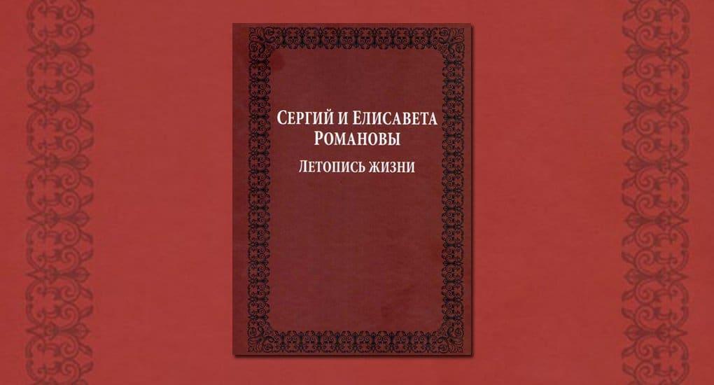 Вышла книга о Сергее Александровиче и Елизавете Федоровне Романовых