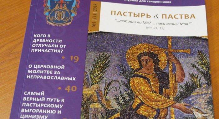 В помощь украинским священникам вышел журнал «Пастырь & паства»