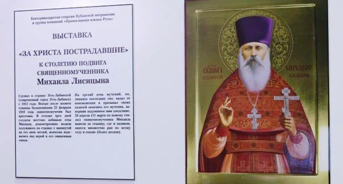 Новомученикам Кубани посвятили выставку в Краснодаре