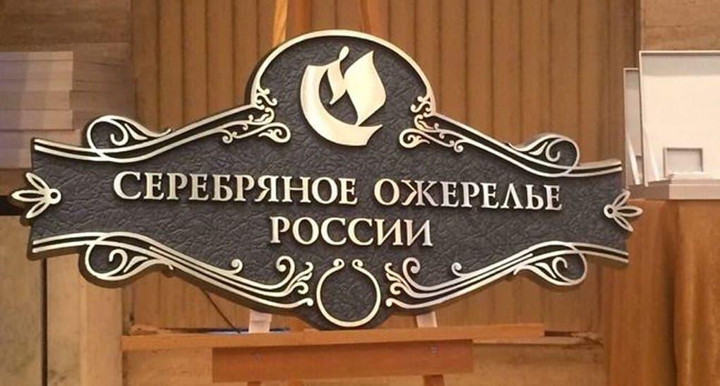 Валаамский монастырь включили в «Серебряное ожерелье России»