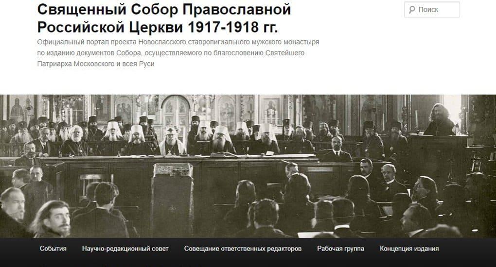 Сообществу «Pro Собор 1917–1918» исполнился год