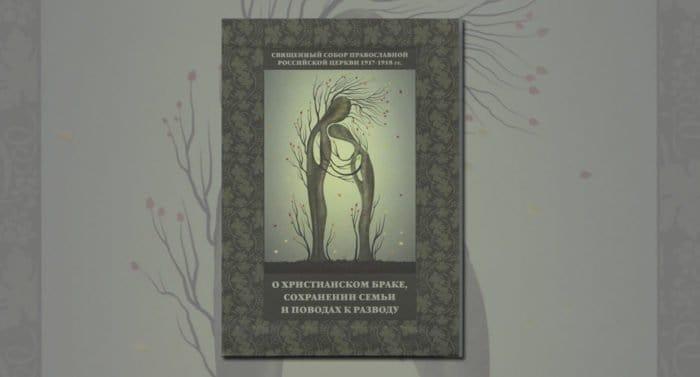 В серии о Соборе 1917-18 годов вышла тематическая книга про брак
