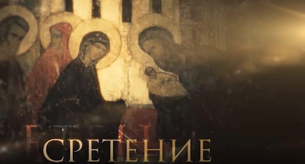 Фильм митрополита Илариона о Сретении Господнем доступен онлайн