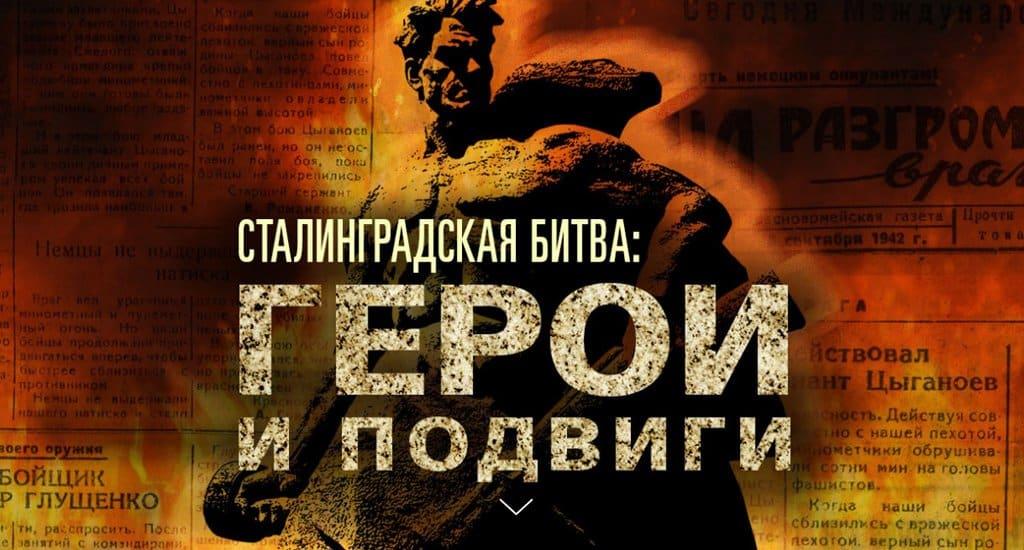 Опубликованы архивные документы о героях Сталинградской битвы