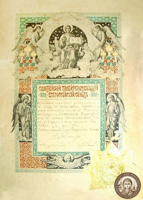 Представлены неизвестные письма священномученика Владимира (Богоявленского) на Афон