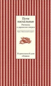 """""""Нужна Пасха человеку!"""": 5 книг о Празднике Праздников"""