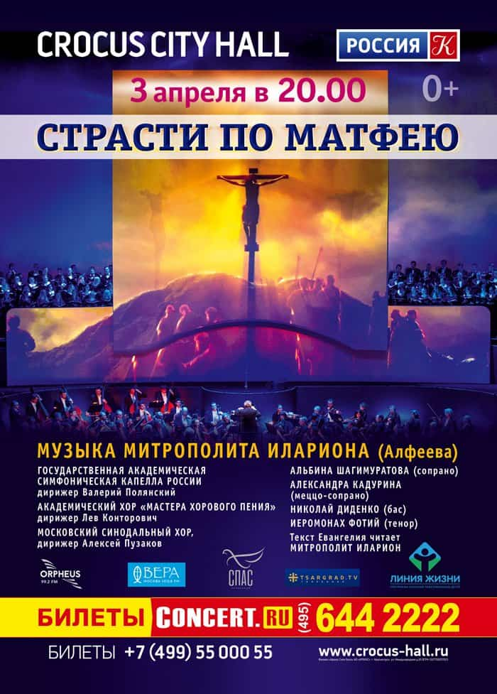 На концерте митрополита Илариона 6 тысяч человек помолятся о погибших в Кемерово