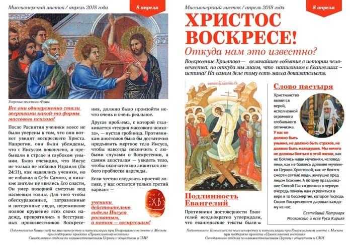 На Пасху в Москве раздадут 100 тысяч праздничных ленточек и почти полмиллиона листовок