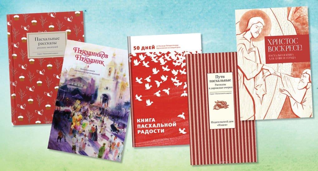 «Нужна Пасха человеку!»: 5 книг о Празднике Праздников