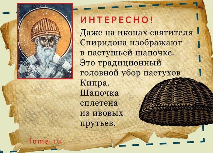 Пастух, епископ, чудотворец