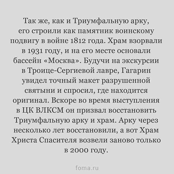 Виниловая пластинка, церковь и кратер: как это связано с Гагариным?