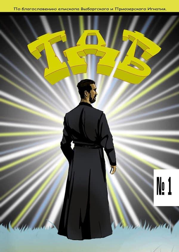 Выборгская епархия представила комикс для молодежи о технике духовной безопасности