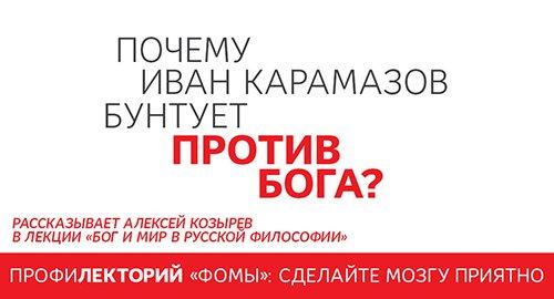Почему Иван Карамазов бунтует против Бога?