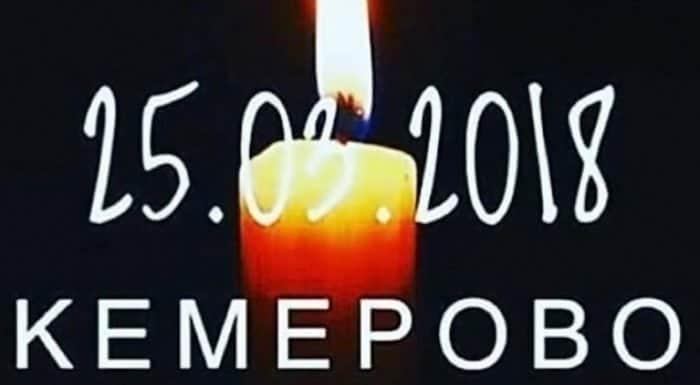 В регионах и соцсетях объявляют траур по погибшим в Кемерово