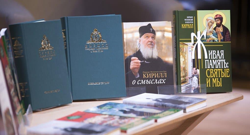 Книги патриарха Кирилла презентовали в Париже