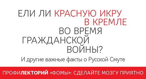 Ели ли красную икру в Кремле во время Гражданской войны?