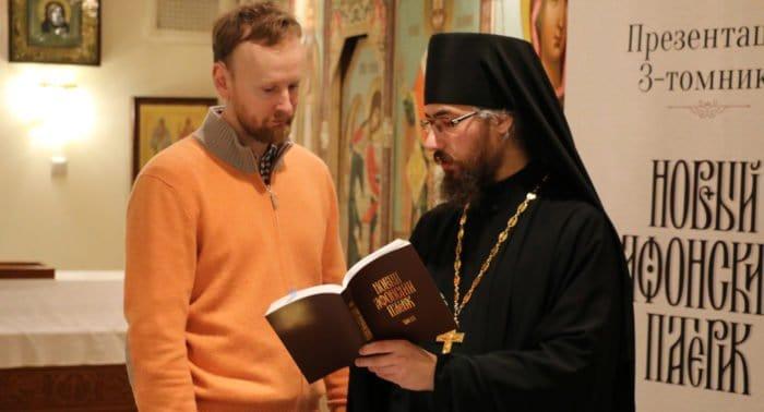 Представлен перевод греческого патерика о жизни афонских монахов XIX-XXI веков