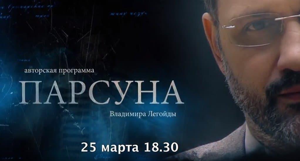 Гостем программы Владимира Легойды «Парсуна» 25 марта станет профессор Юрий Вяземский