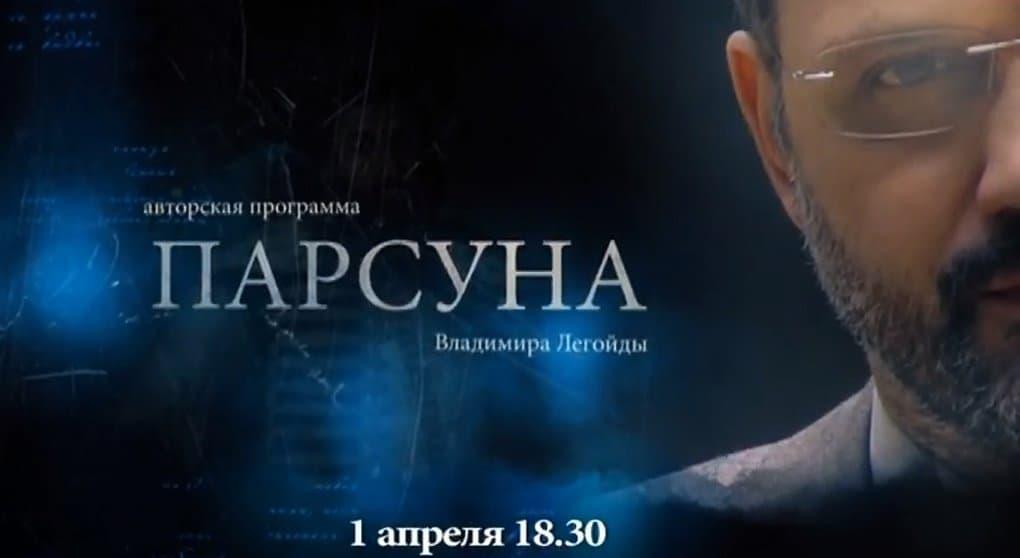 Гостем программы Владимира Легойды «Парсуна» 1 апреля станет режиссер Эдуард Бояков